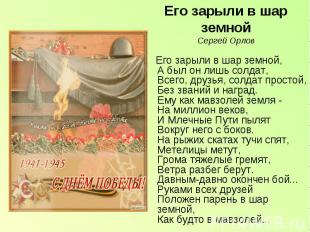 Его зарыли в шар земной Сергей Орлов Его зарыли в шар земной, А был он лишь солд