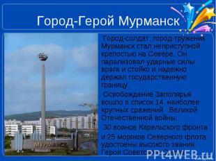 Город-Герой Мурманск Город-солдат, город-труженик Мурманск стал неприступной кре