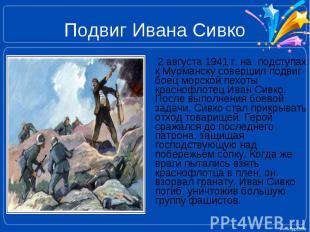 Подвиг Ивана Сивко 2 августа 1941 г. на подступах к Мурманску совершил подвиг бо