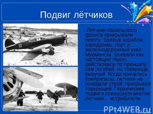Подвиг лётчиков Летчики Карельского фронта прикрывали пехоту, боевые корабли, аэ