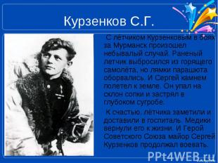 Курзенков С.Г. С лётчиком Курзенковым в боях за Мурманск произошел небывалый слу