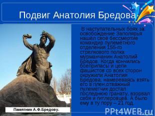 Подвиг Анатолия Бредова В наступательных боях за освобождение Заполярья нашёл св