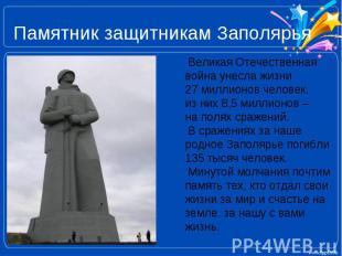 Памятник защитникам Заполярья Великая Отечественная война унесла жизни 27 миллио