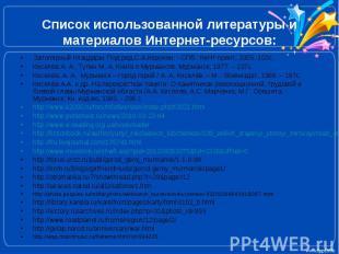 Список использованной литературы и материалов Интернет-ресурсов: Заполярный плац
