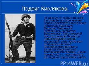 Подвиг Кислякова И одному из первых воинов Заполярья высокое звание Героя Советс