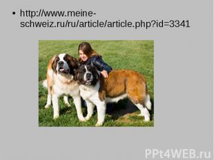 http://www.meine-schweiz.ru/ru/article/article.php?id=3341