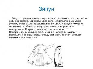 Зипун Зипун — распашная одежда, которая застегивалась встык, то есть без запаха.