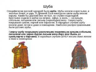 Шуба Специфически русской одеждой была шуба. Шубы носили и крестьяне, и знатные