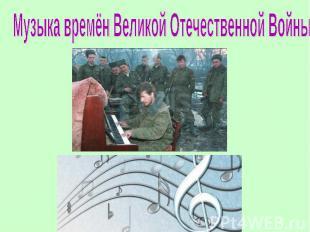 Музыка времён Великой Отечественной Войны
