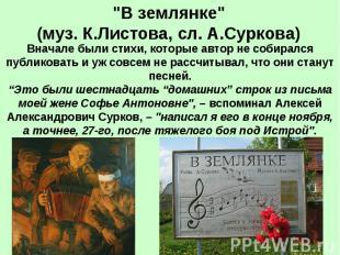 """""""В землянке"""" (муз. К.Листова, сл. А.Суркова) Вначале были стихи, которые автор н"""