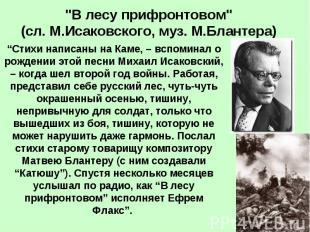 """""""В лесу прифронтовом"""" (сл. М.Исаковского, муз. М.Блантера) """"Стихи написаны на Ка"""
