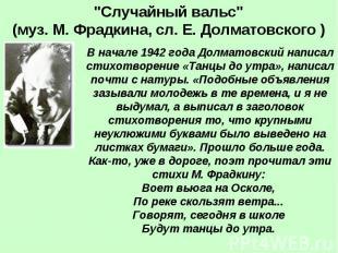 """""""Случайный вальс"""" (муз. М. Фрадкина, сл. Е. Долматовского ) В начале 1942 года Д"""