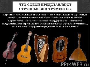 ЧТО СОБОЙ ПРЕДСТАВЛЯЮТ СТРУННЫЕ ИНСТРУМЕНТЫ? Струнный музыкальный инструмент — э