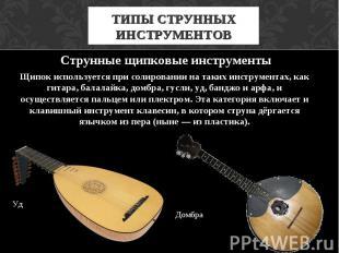 ТИПЫ СТРУННЫХ ИНСТРУМЕНТОВ Струнные щипковые инструменты Щипок используется при