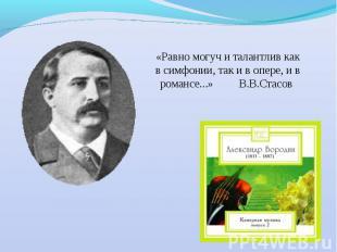 «Равно могуч и талантлив как в симфонии, так и в опере, и в романсе...» В.В.Стас