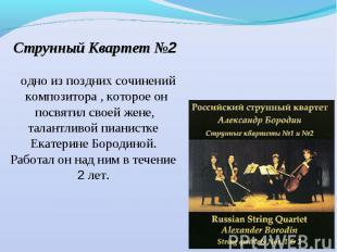 Струнный Квартет №2 одно из поздних сочинений композитора , которое он посвятил