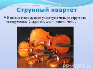 Струнный квартет В исполнении музыки участвуют четыре струнных инструмента: 2 ск