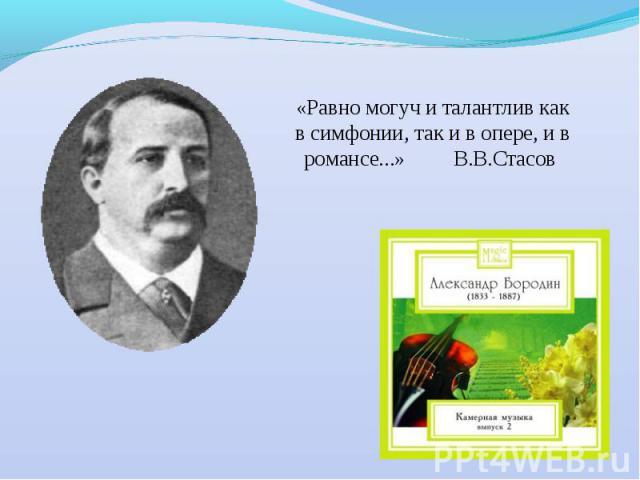 «Равно могуч и талантлив как в симфонии, так и в опере, и в романсе...» В.В.Стасов