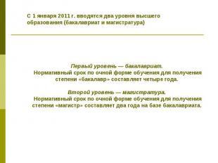 С 1 января 2011 г. вводятся два уровня высшего образования (бакалавриат и магист