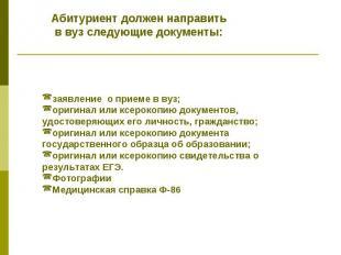Абитуриент должен направить в вуз следующие документы: заявление о приеме в вуз