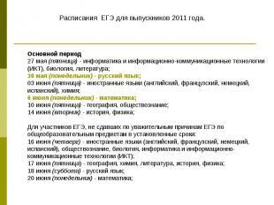 Расписания ЕГЭ для выпускников 2011 года. Основной период 27 мая (пятница) - инф