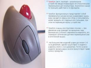 Трекбол (англ. trackball— указательное устройство ввода информации об относитель
