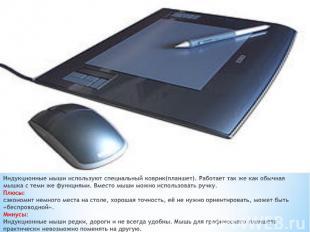 Индукционные мыши используют специальный коврик(планшет). Работает так же как об
