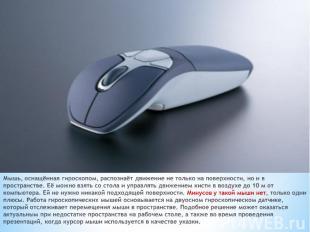 Мышь, оснащённая гироскопом, распознаёт движение не только на поверхности, но и