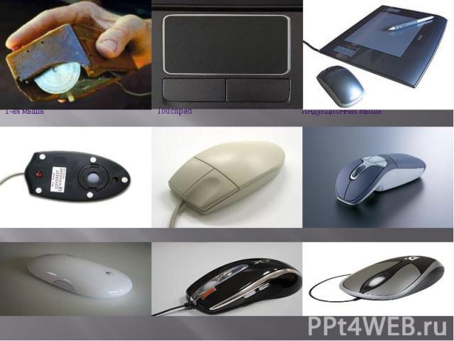 1-ая мышь Touchpad Индукционная мышь Оптико-механическая мышь Оптическая мышь Гироскопическая мышь Беспроводная мышь-радиосвязь Мышь с дополнительными кнопками Лазерная мышь