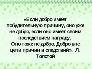 «Если добро имеет побудительную причину, оно уже не добро, если оно имеет своим