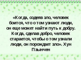 «Когда, содеяв зло, человек боится, что о том узнают люди, он еще может найти пу