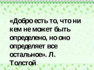 «Добро есть то, что ни кем не может быть определено, но оно определяет все остал