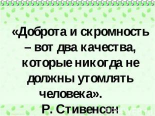 «Доброта и скромность – вот два качества, которые никогда не должны утомлять чел
