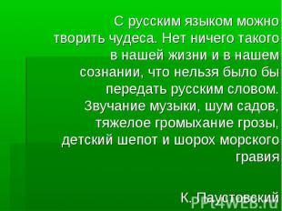 С русским языком можно творить чудеса. Нет ничего такого в нашей жизни и в нашем