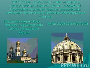 КУПОЛ (итал. cupola, от лат. cupula — бочечка), пространственное покрытие зданий
