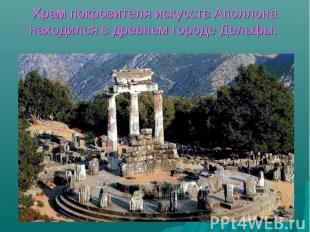 Храм покровителя искусств Аполлона находился в древнем городе Дельфы.