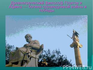 Древнегреческий философ Платон и Афина — богиня справедливой войны и победы.