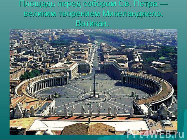 Площадь перед собором Св. Петра — великим творением Микеланджело. Ватикан.
