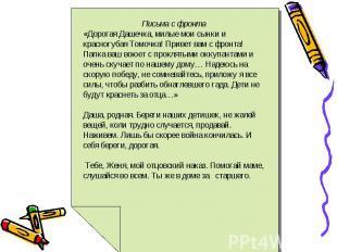 Письма с фронта «Дорогая Дашечка, милые мои сынки и красногубая Томочка! Привет