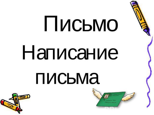 Письмо Написание письма