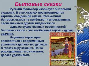 Бытовые сказки Русский фольклор изобилует бытовыми сказками. В этих сказках восп