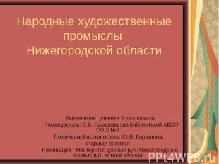 Народные художественные промыслы Нижегородской области Выполнили: ученики 2 «А»