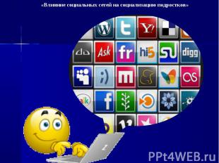 «Влияние социальных сетей на социализацию подростков»