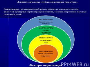 Социализация – целенаправленный процесс передачи и усвоения человеком ценностей,