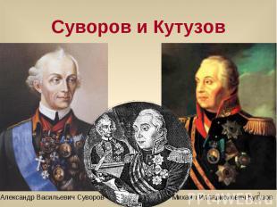 Суворов и Кутузов Александр Васильевич Суворов Михаил Илларионович Кутузов