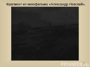 Фрагмент из кинофильма «Александр Невский», реж.С.Эйзенштейн, комп.С.Прокофьев