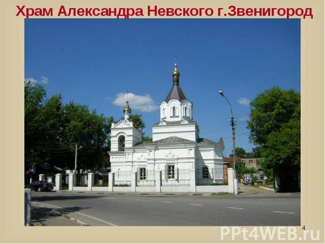 Храм Александра Невского г.Звенигород