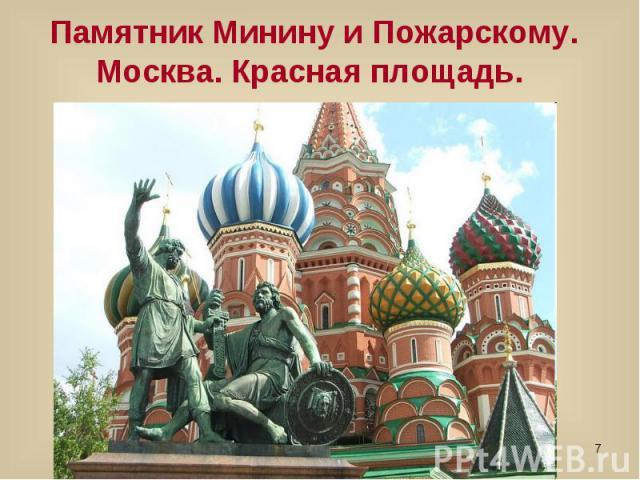 Памятник Минину и Пожарскому. Москва. Красная площадь.