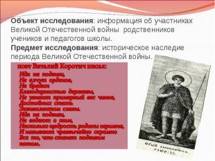 Объект исследования: информация об участниках Великой Отечественной войны родств