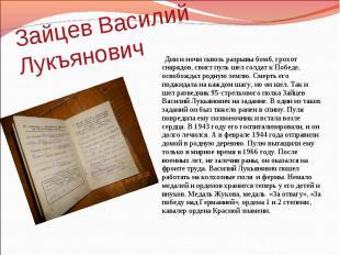 Зайцев Василий Лукъянович Дни и ночи сквозь разрывы бомб, грохот снарядов, свист